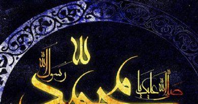 Historia ya mtume Muhammad